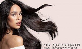 Як доглядати за волоссям
